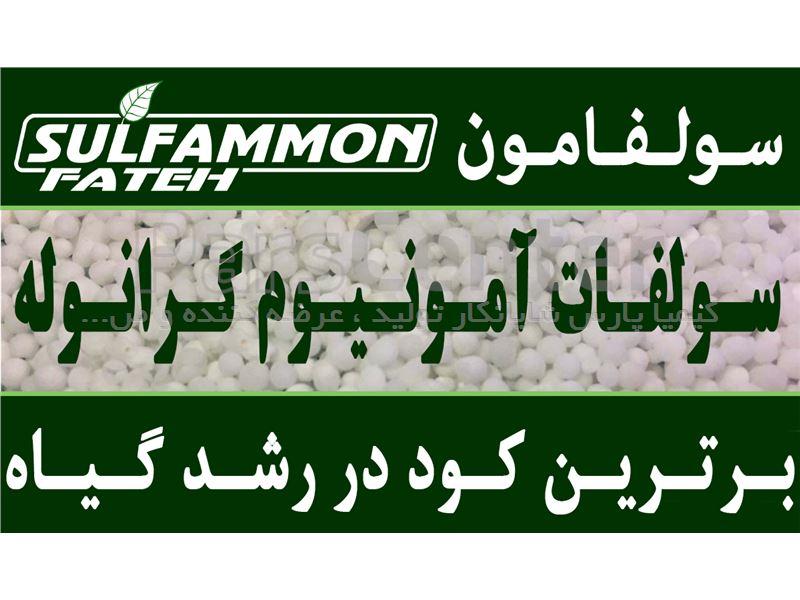 سولفات آمونیوم گرانول 21 % ازت