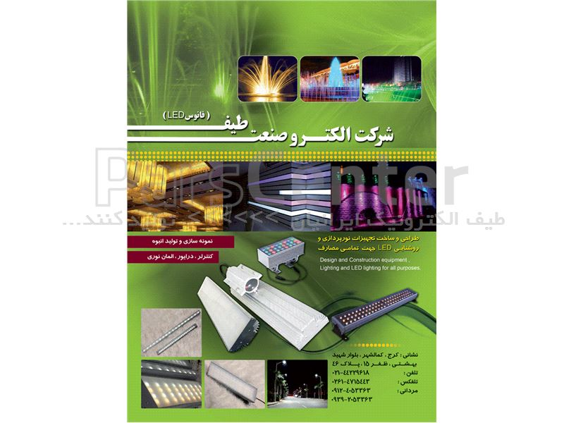نورپردازی ال ای دی (LED)