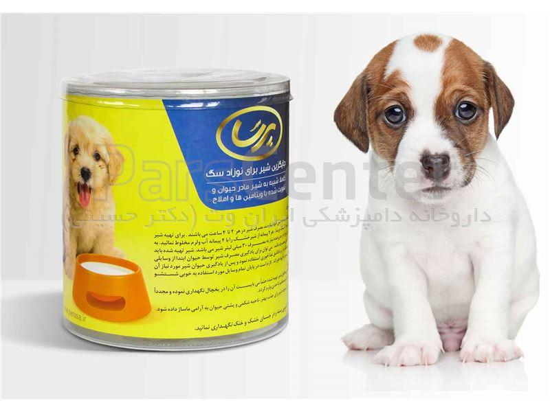 شیر خشک مخصوص سگ پرسا