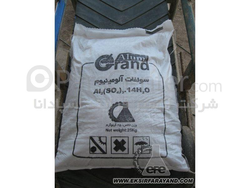 سولفات آلومینیوم 17% پودری  جهت صنایع تصفیه و کاغذ سازی