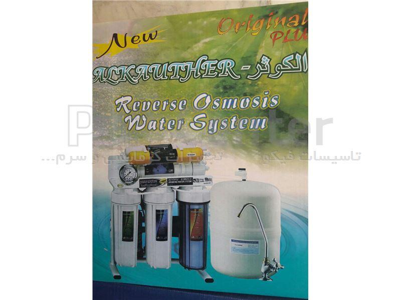 تصفیه آب خانگی PURE WATER
