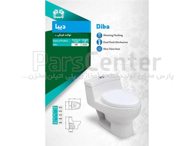 توالت فرنگی پارس سرام مدل دیبا کد 1322