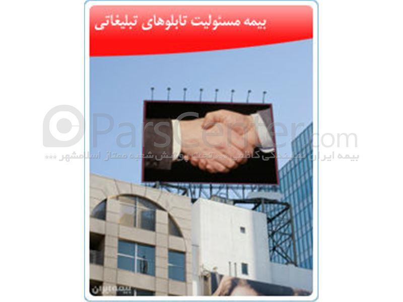 بیمه مسئولیت تابلوهای تبلیغاتی