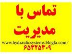http://www.hydraulicsystems.blogfa.com/