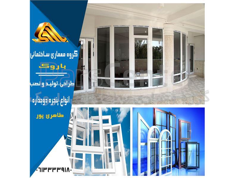 پنجره دوجداره UPVC و آلومینیومی