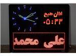 ساعت نمازخانه LED حرم امام رضا