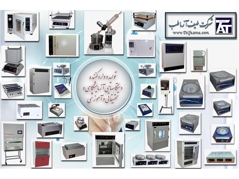 شرکت طیف آزما طب | فور یا آون آزمایشگاهی | انکوباتور آزمایشگاهی | هضم و تقطیر آزمایشگاهی | آون خلا | آبمقطرگیری آزمایشگاهی | هود لامینار | سانتریفوژ|