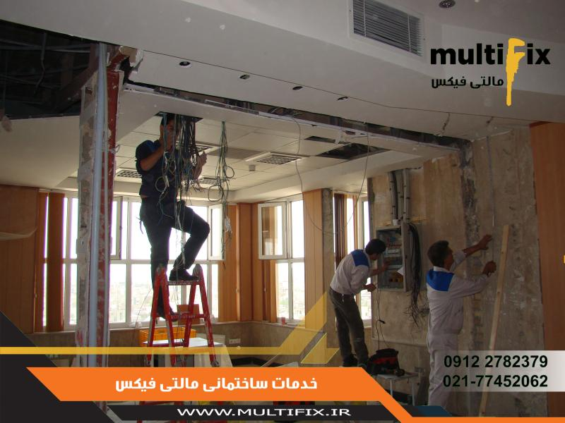 بازسازی ساختمان | بازسازی خانه | نوسازی ساختمان