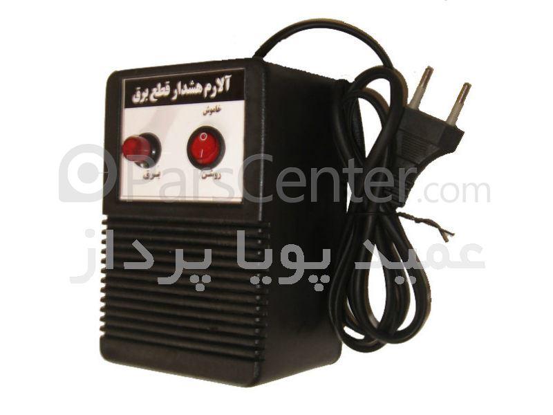 دستگاه اعلام هشدار قطع برق(هشدار دهنده قطع برق) دیجیتالی