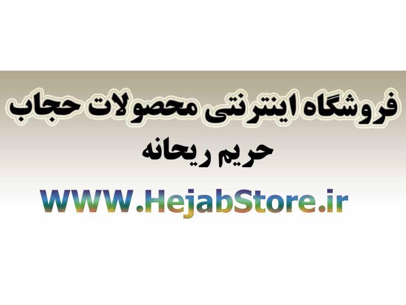 فروشگاه اینترنتی محصولات حجاب (www.hejabstore.ir)