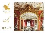 گچبری پیش ساخته دیوار و سقف پذیرایی کلاسیک ، نئوکلاسیک و مدرن