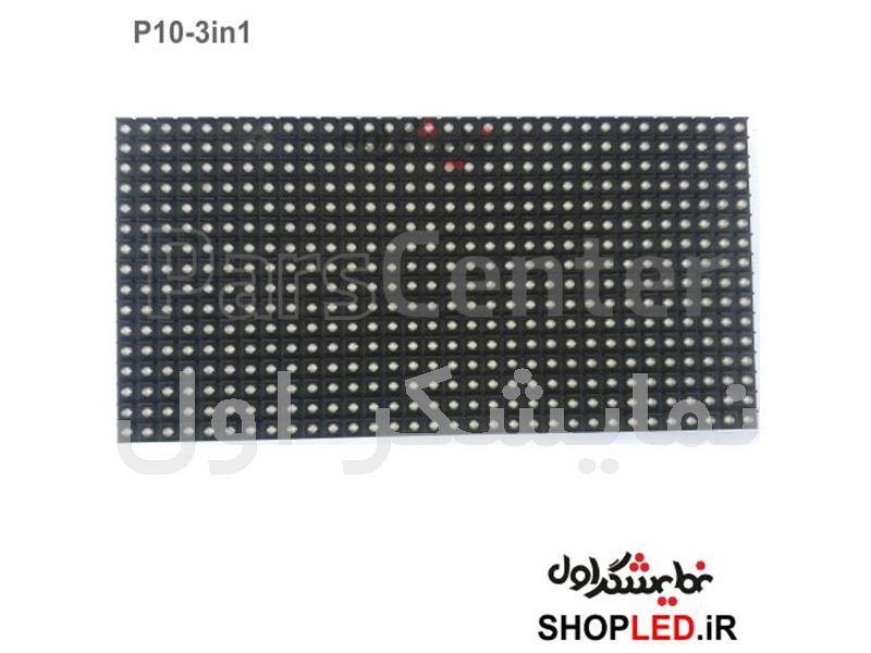 ماژول فولکالر P10 3in1