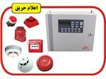 طراحی و اجرای پروژه های حفاظتی و نظارتی
