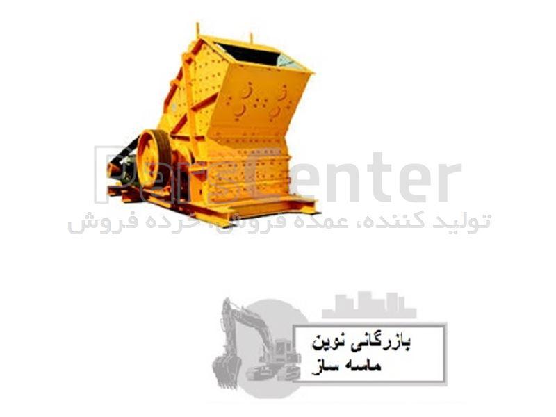 نصب و راه اندازی انواع سنگ شکن