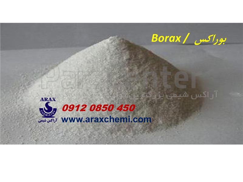 فروش بوراکس وارداتی ترکیه
