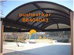 سقف پارکینگ کد PKT 01