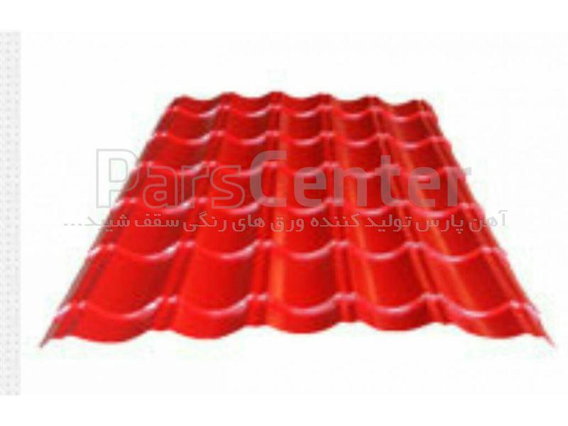 ورق رنگی ذوزنقه قرمز فولاد مبارکه