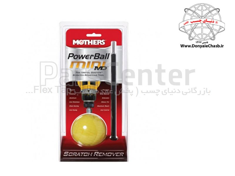 پد گوی شکل  اسفنجی زرد مادرز MOTHERS Power Ball mini MD آمریکا