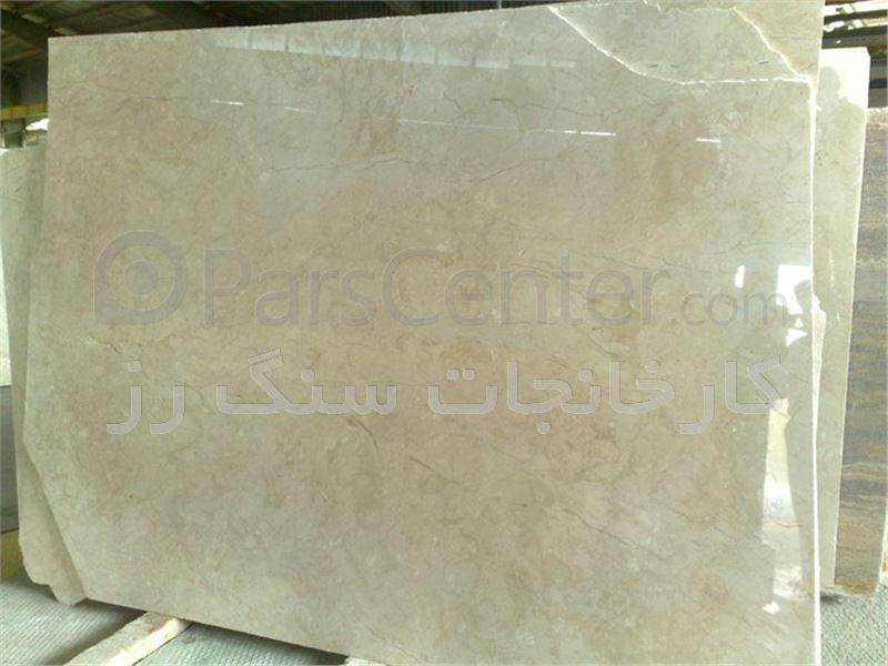 سنگ مرمریت آباده (کارخانه)