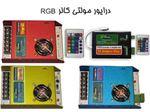 دستگاه کنترولر RGB