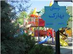 بوستان بهارک