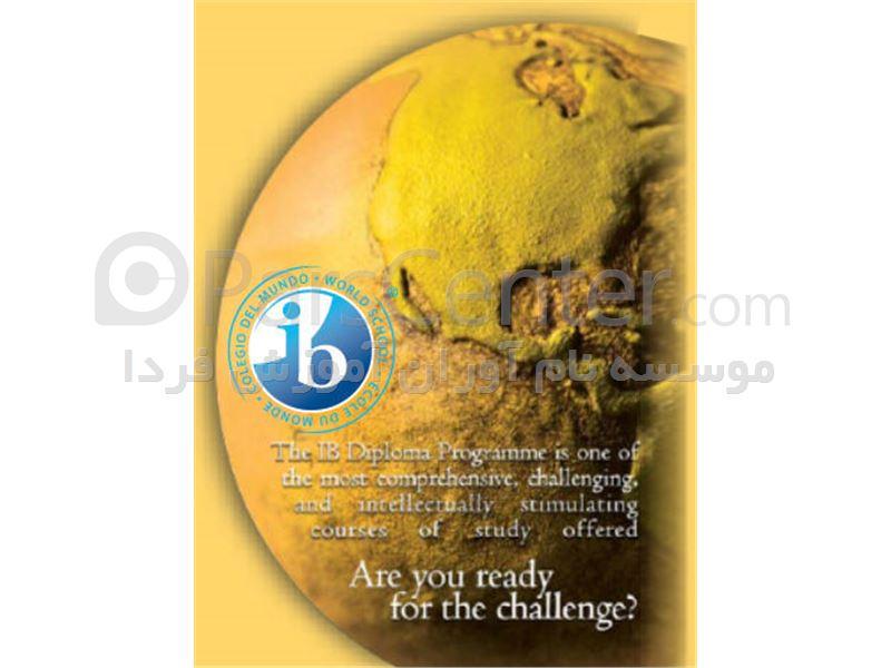 پنجمین کارگاه روش آموزشی آی بی IB