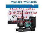 دیزل ژنراتور سری WCS500