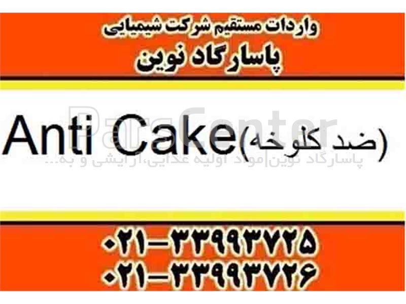 آنتی کیک غذایی ، آنتی کیک خوراکی