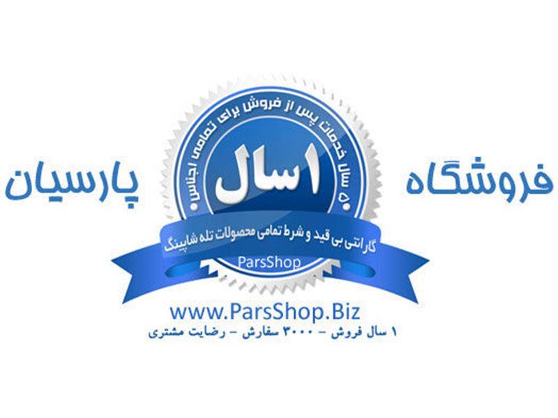 فروشگاه پارسیان