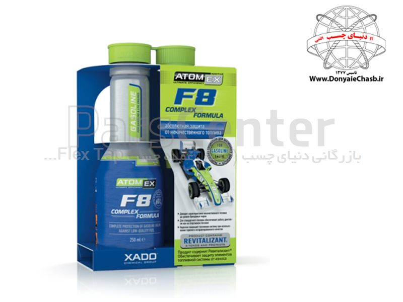 مکمل و محافظت کننده قوی سیستم سوخت زادو XADO ATOM EX F8 COMPLEX FORMULA اوکراین