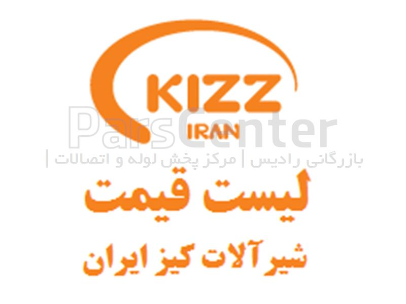 لیست قیمت جدید شیرآلات کیز ایران - آذر  95