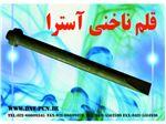 قلم آسترا . قلم ابزار بادی های 32-28-26-25-22 و آسفات بر