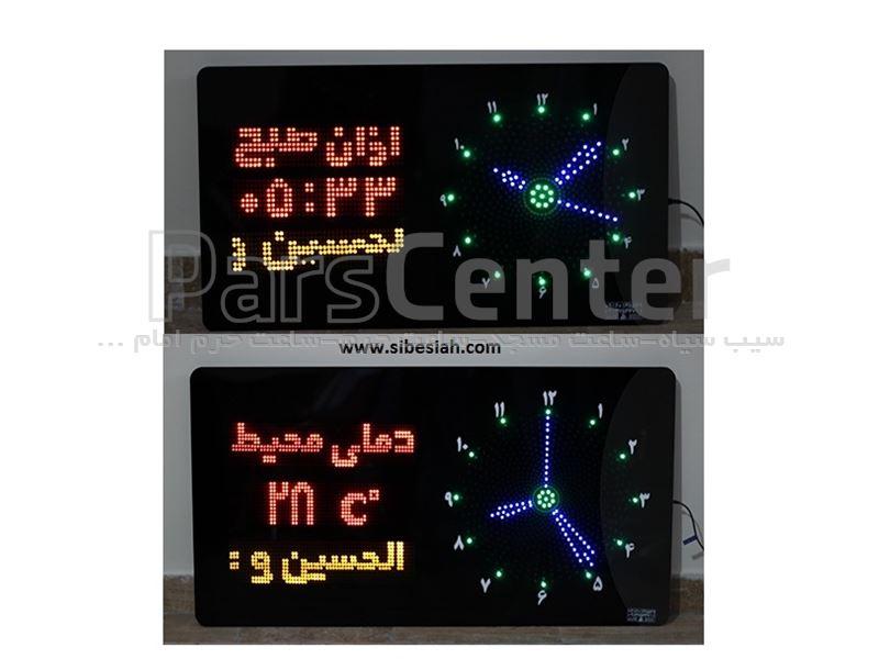 ساعت مسجد طرح حرم امام رضا 145×70