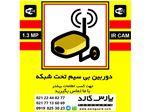 فروش و نصب دوربین مداربسته وایرلس(بی سیم)