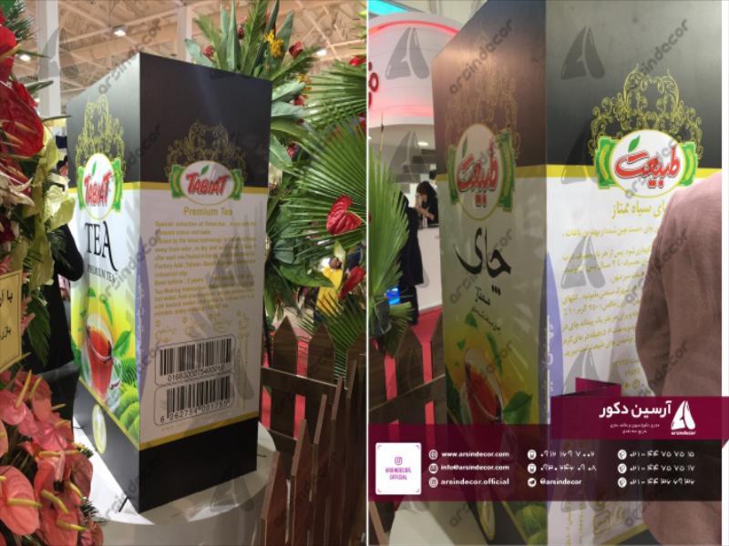 طراحی و ساخت ماکت تبلیغاتی چای طبیعت