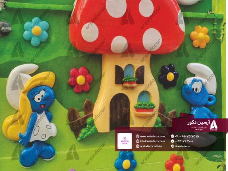 پروژه زیبا سازی نمای دیوار مهد کودک تم اسمورف