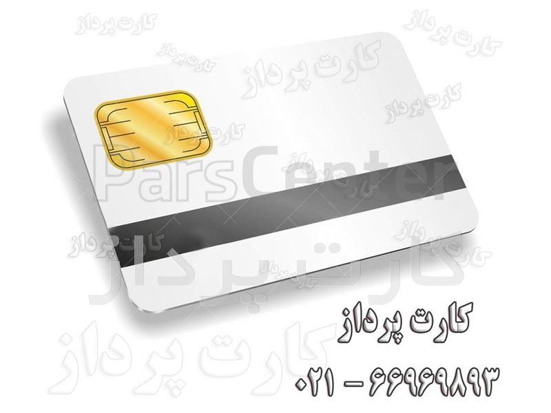 چاپ کارتهای مغناطیسی مگنت بانکی