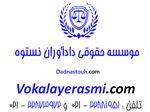 موسسه حقوقی دادآوران نستوه
