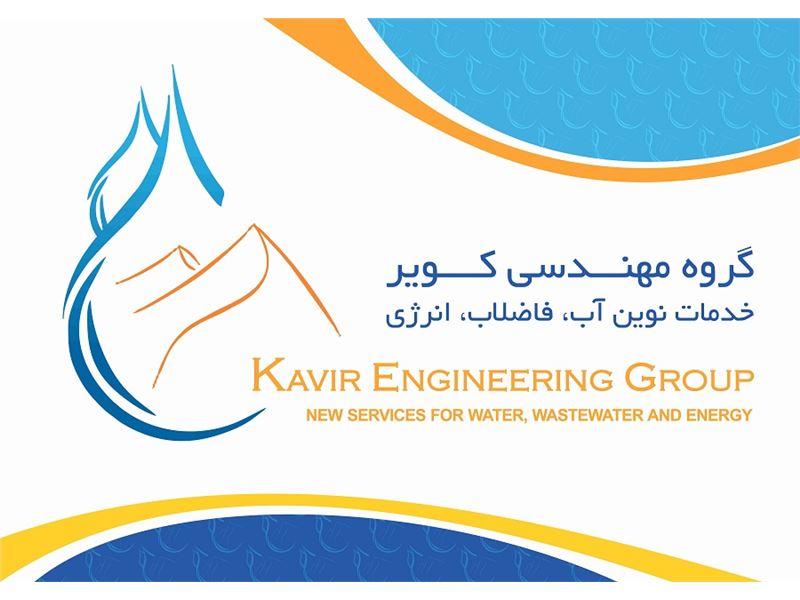 گروه مهندسی کویر | تاسیسات آب و فاضلاب | پکیج تصفیه فاضلاب  | تانک ضربه گیر | تصفیه فاضلاب خاکستری