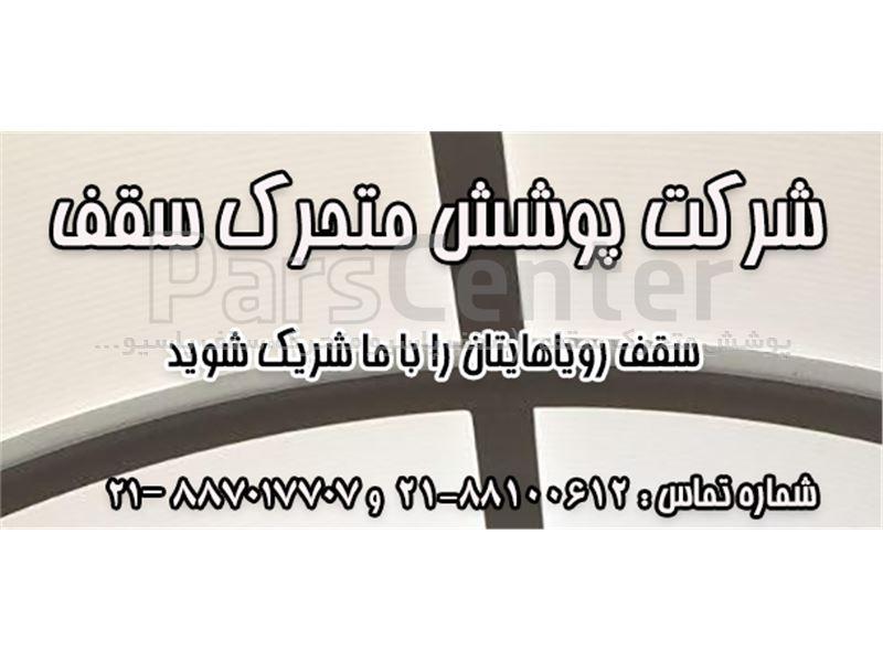 سقف پاسیو تهران پارس کد PMS TH3