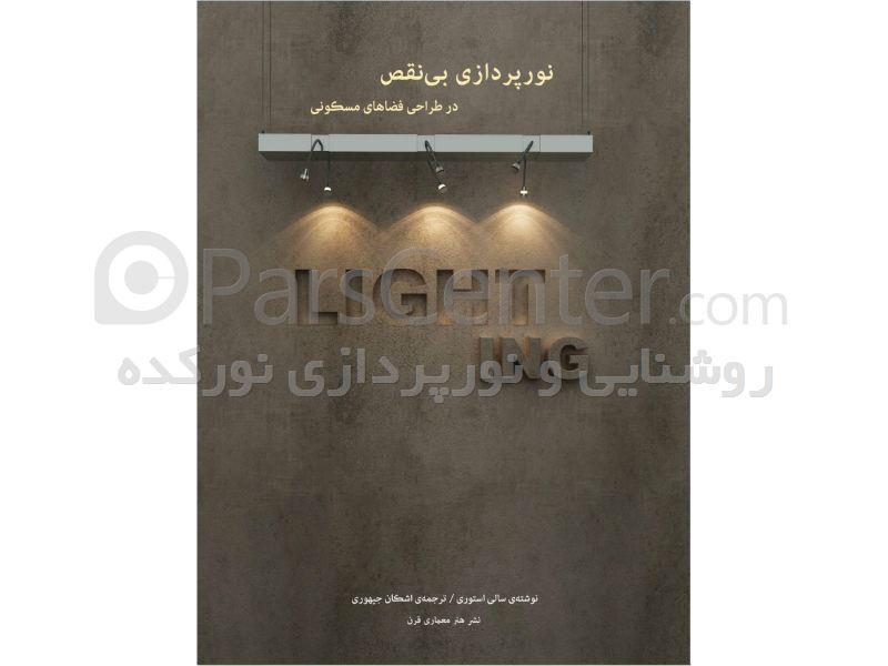 کتابهای روشنایی و نورپردازی و مقالات روشنایی و نورپردازی