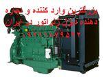 موتور ولووTAD1241DE