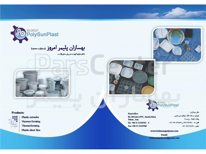 دستگاه ظروف یکبار مصرف پلاستیکی