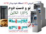 UPS دستگاه ATM خودپرداز
