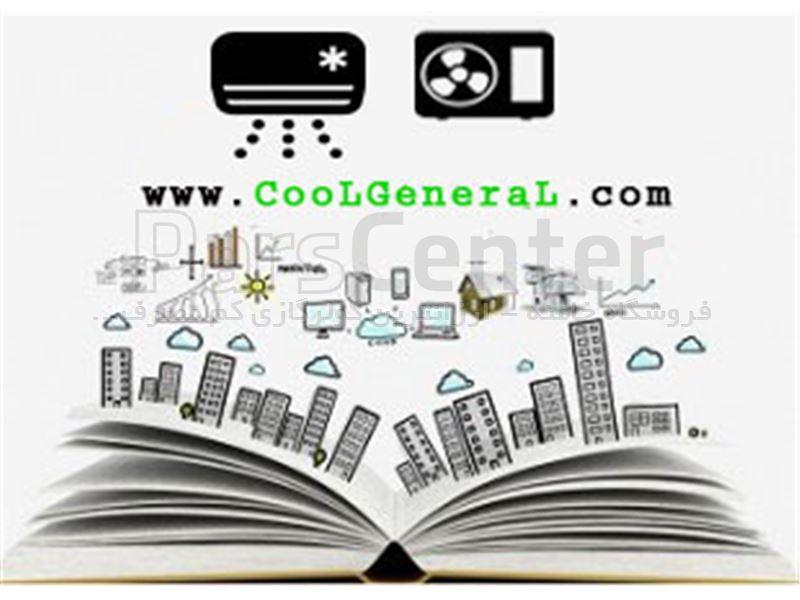 کولر گازی جنرال ارزان کم مصرف - فروش کولر گازی ارزان کم مصرف