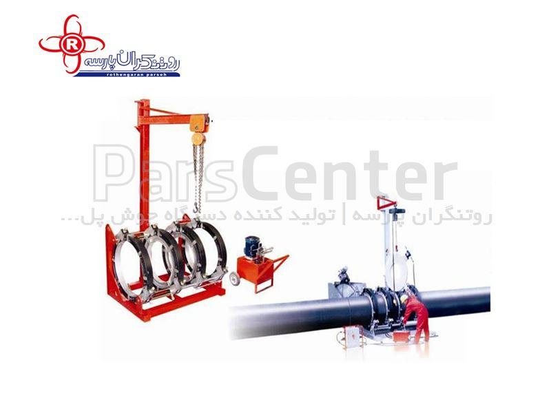 قیمت دستگاه جوش پلی اتیلن 630 هیدرولیک مدل H315_R630