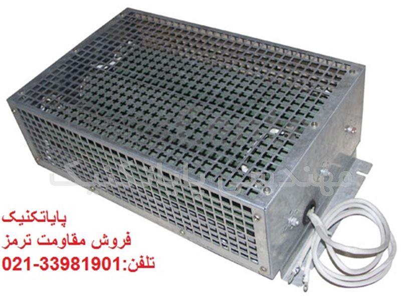 نماینده فروش مقاومت ترمز و چاپر، braking resistor
