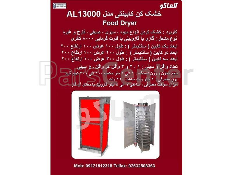 دستگاه خشک کن میوه 25 سینی AL13000-G25