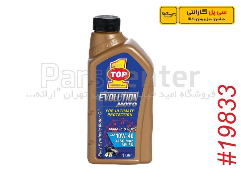 روغن موتور 10W-40 فولی سینتتیک وان / سی پل گارانتی  TOP1 OIL 10W-40 Fully Synthetic CipolGuarantee