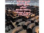 تامین اتصالات جوشی فولادی رده 40 بنکن 11/4 اینچ - اسپیرال فیتینگ